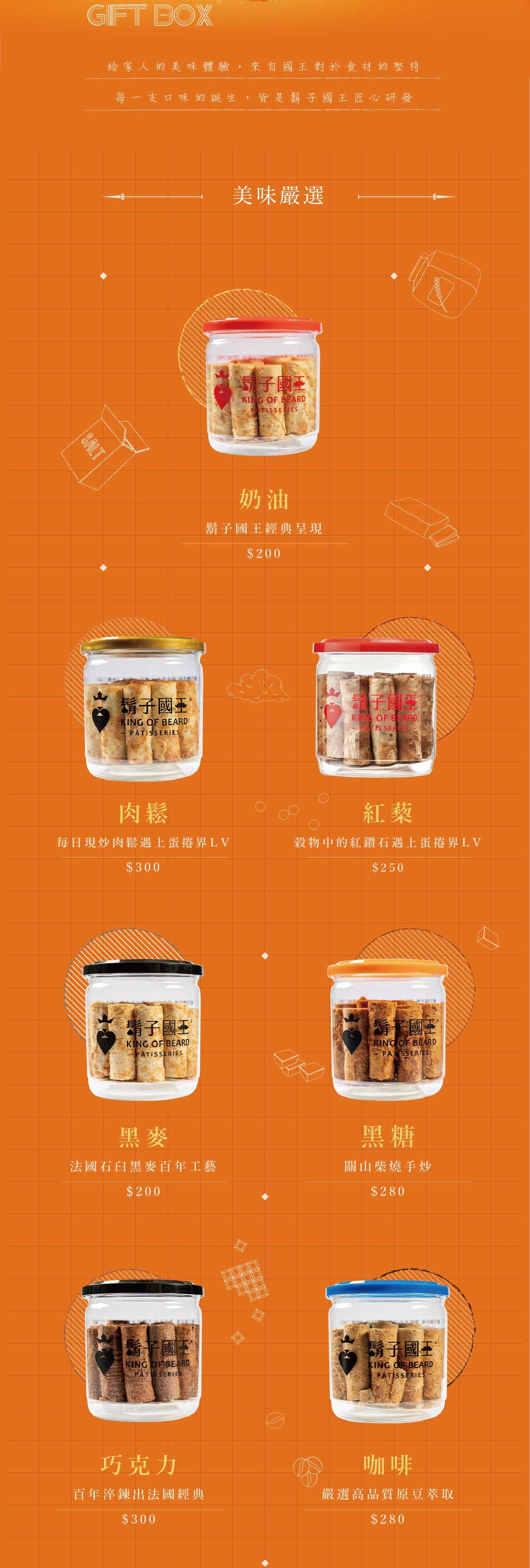 鬍子國王-輕巧隨手瓶-3罐裝禮盒