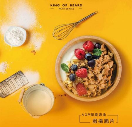 Aop認證奶油蛋捲脆片